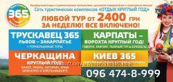 Недельные туры в Ворохту Карпаты  и Трускавец