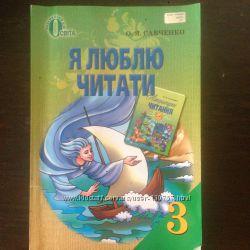 Я люблю читати 3 клас