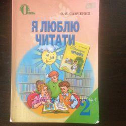 Я люблю читати 2 клас