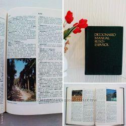 Русско-испанский учебный словарь, 1989г