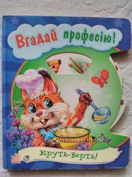 Книга детская Вгадай професію серии Круть-верть, Ранок