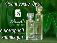 Духи Armelle Франция супер цены
