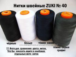 Нитки швеные  40  Zuki