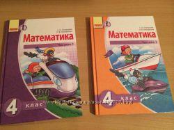 Продам підручники 4 клас