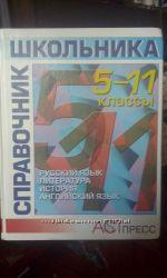 Cправочник школьника 5-11 классы