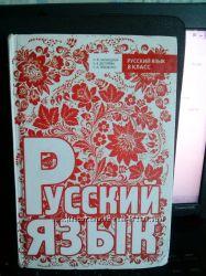 Русский язык за 8 кл, и  Хрестоматия укр. лит. Джерела  9 кл