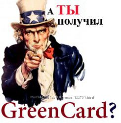 Green Card, помощь в заполнении анкеты и регистрации в лотерее