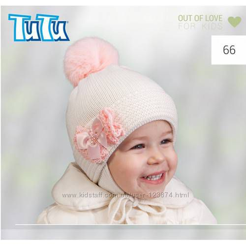 Зимние шапки шерсть мериноса фирма TuTu