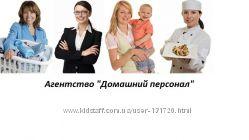 Домработница-экономка с опытом работы в семьях и рекомендациями