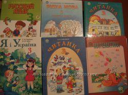 Учебники 3-й класс