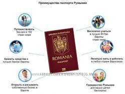 получение паспорта ЕС румынского гражданства