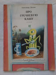Александр Лисняк. Про гречневую кашу. 1978г