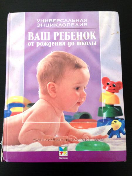 Большая книга для детского сада, Ваш ребенок от рождения до школы