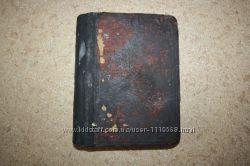 Старая книга новый завет