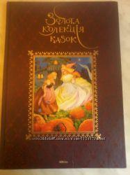 Сборник сказок на украинском языке