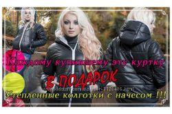 Куртка Монклер  ПОДАРОК