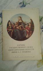 Картины музея изобразительных искусств имени А. С. Пушкина