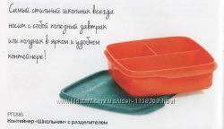 Контейнер бутербродница Школьник Tupperware