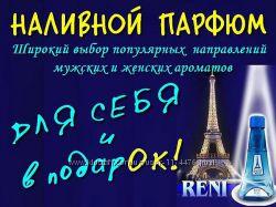 Наливная парфюмерия Духи на разлив Франция Reny