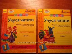 Учебники и пособия для школы и домашнего обучения для 1, 2, 3, 4 класса