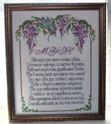 Подарок для любимого мужа