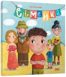 Картонні книги українською для найменших читачів. З любов&180ю до малят