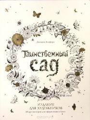 Чарівний сад, Зачарований ліс. Я люблю Україну. Розмальовки - Антистресс