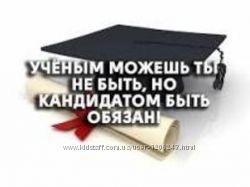 Кандидатские диссертации по филологии, педагогике и др. гуманитарным дисц.