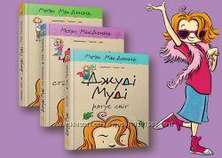 Веселі дитячі книги Джуді Муді. Супер