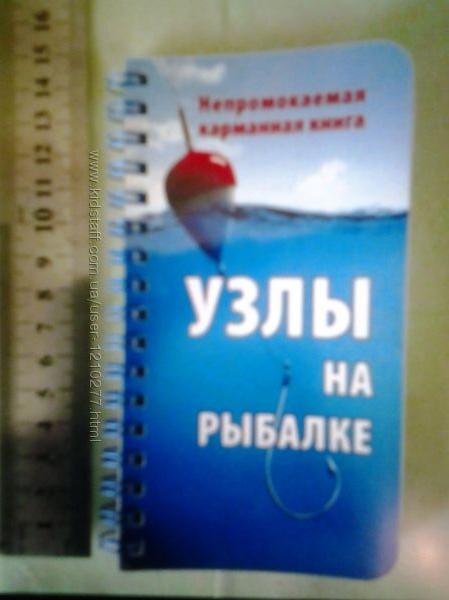Книга узлы на рыбалки