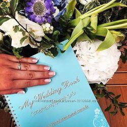 Свадебный блокнот-органайзер