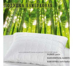Подушка бамбуковая Love You
