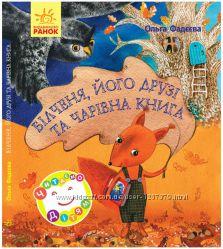 Білченя, його друзі та чарівна книга Ольга Фадєєва