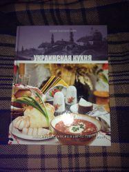 Кулинарная книга Украинская кухня