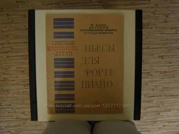 Продам ноты Пьесы для фортепиано