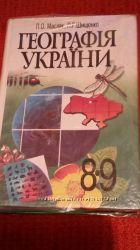 Масляк Географія України 8-9 клас