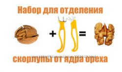Набор для разбора ореха