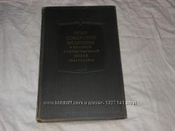 Опыт советской медицины Великой отечественной войне 1941-1945г. г. том 9