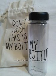 My Bottle бутылочка для напитков