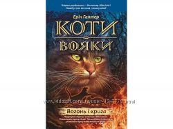 Коти-Вояки. Вогонь та крига