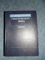 Книги по медицины, огромный выбор
