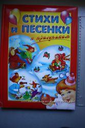 Большая книга стихов и песен к праздникам.