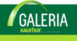 Принимаем заказы с сайта GALERIA Kaufhof