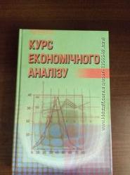 Курс экономического анализа