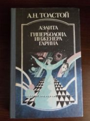 А. Н. Толстой Аэлита, Гиперболоид инженера Гарина