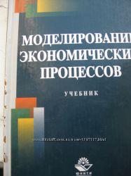 книга Моделирование экономических процессов