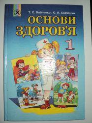 Основы здоровья 1 класс на украинском