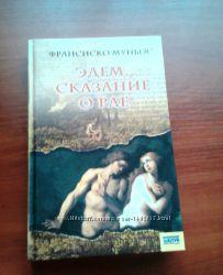 Книга Франсиско Муньос