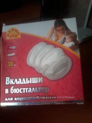 вкладыши в бюстгальтер для кормящих мам