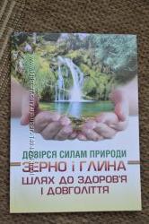 Зерно і глина шлях до здоров я і довголіття Косметологія Алергія Кишечник